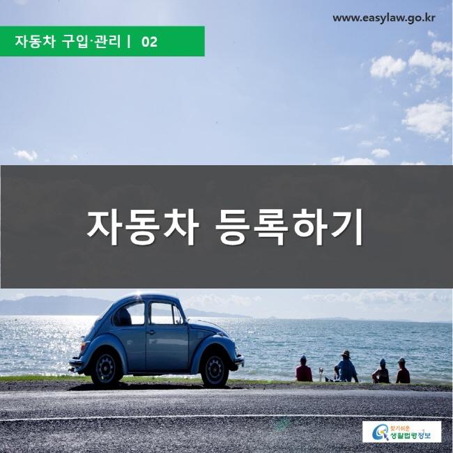 자동차 구입〮관리ㅣ  02  자동차 등록하기 찾기쉬운 생활법령정보 로고, www.easylaw.go.kr